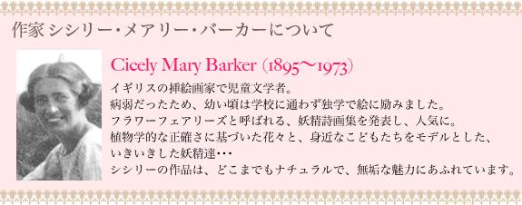 作家シシリー・メアリー・バーカーについて イギリスの挿絵画家で児童文学者。