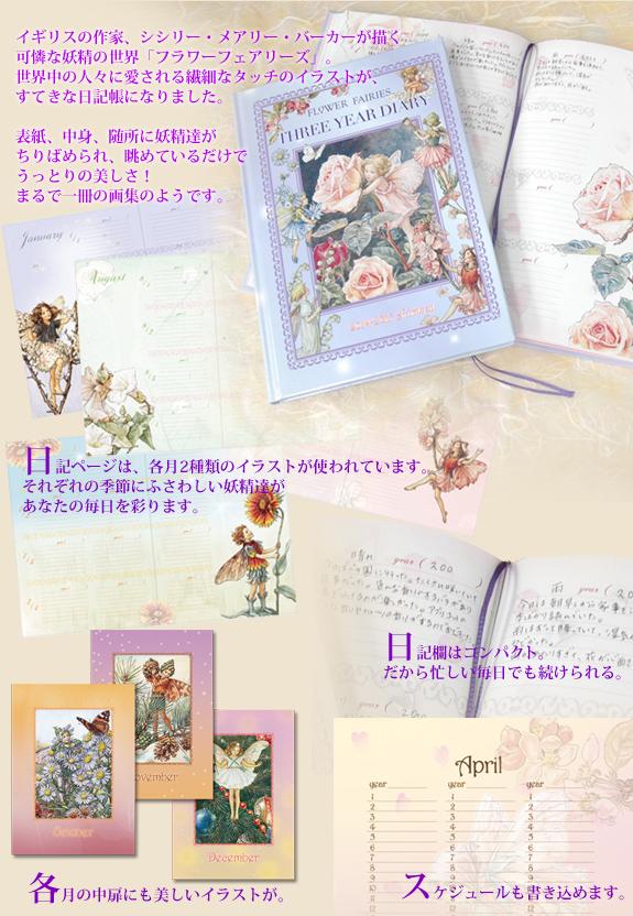 妖精の繊細なイラストがステキ。3年日記 フラワーフェアリーズ